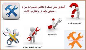 آموزش تعمیرات فتوکپی