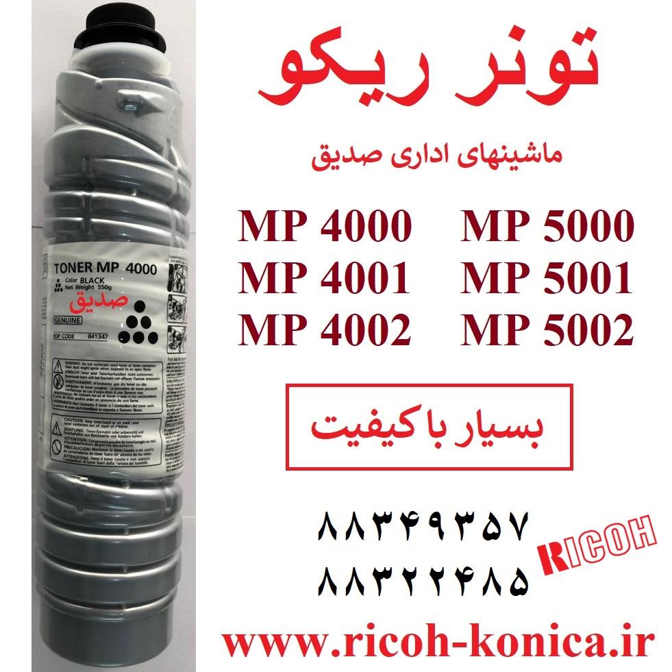 تونر ریکو 4000 4001 4002 5000 5001 5002 toner cartridge ricoh mp mp5000