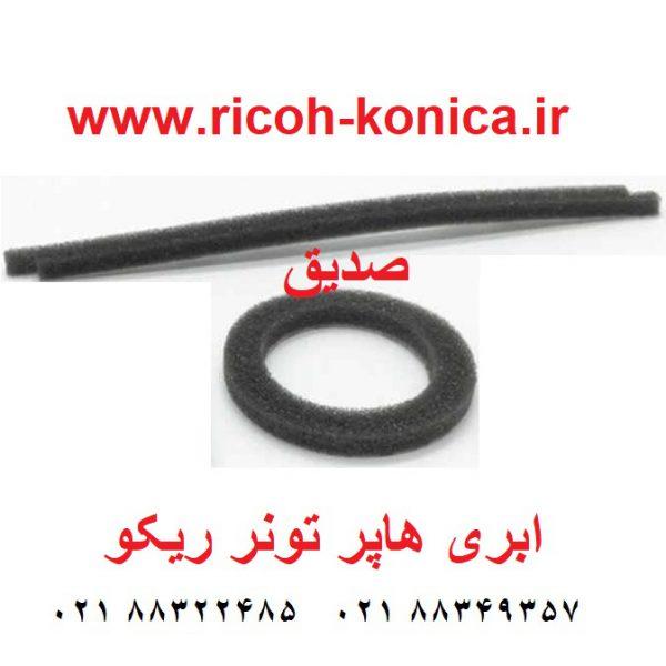 ابری هاپر تونر ریکو سیل هاپر تونر آفیشیوToner-Hopper-Supply-Seal-for-Ricoh-Aficio-1060-1075-2051-2060-2075-MP7500.jpg_q50