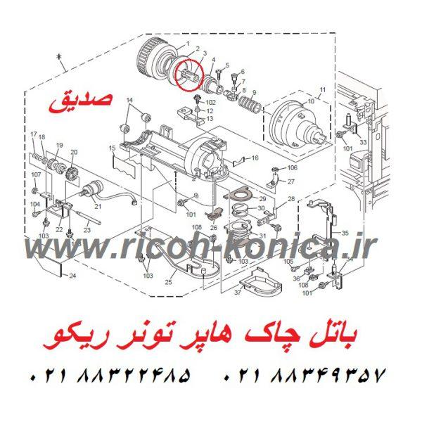 باتل چاک هاپر تونر ریکو -ricoh-a293-3230-a2933230- a293 3230
