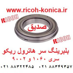 بلبرینگ سر هاترول ریکو آفیشیو ماشینهای اداری صدیق AE03-0017 AE030017 AE03 0017 Bearing for Ricoh aficio mp 9002 1060 1075
