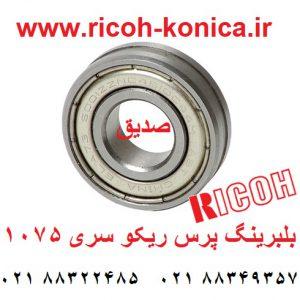 بلبرینگ پرس ریکو آفیشیو ماشینهای اداری صدیق قطعات ریکو AE03-0018 AE03 0018 AE030018 ricoh aficio mp 9001 1075