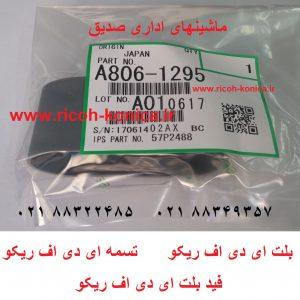 بلت-ای-دی-اف-ریکو-a8061295-a806-1295 A806-1295-ADF-Feed-Belt-for-Ricoh-Aficio-Af1060-1075 -2051-2060-2075 A806-1295 A8061295 A806 1295 ماشینهای اداری صدیق