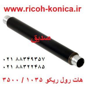 هات رول ریکو ۱۰۴۵ ۲۰۴۵ ۳۰۴۵ mp 3500 4500 AE01-1071 AE011071 AE01 1071