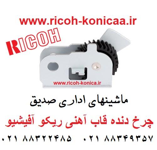 چرخ دنده قاب آهنی ریکو آفیشیو ماشینهای mpاداری صدیق B247-4400 B247 4400 B2474400 Bracket Swivel Assy ricoh aficio