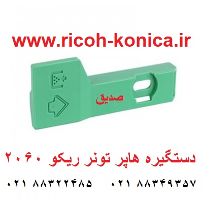 Ricoh-MP-7500-Toner-Hopper-Handle-A-handle-toner-2060 دستگیره هاپر تونر ریکو ماشینهای اداری صدیق A293-3282 A2933282 A293 3282 Green Lever Handle For Toner