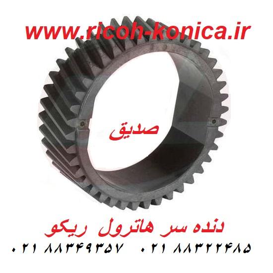 Ricoh_AB012062_ab01 2062 ab01-2062 دنده سر هاترول ریکو