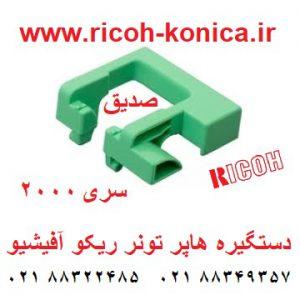 دستگیره هاپر تونر ریکو آفیشیو ۲۰۰۰ ۱۰۱۵ ۱۰۱۸ ۲۰۱۵ ۲۰۱۸ ۲۰۲۰ ۲۵۰۰ ماشینهای اداری صدیق قطعات ریکو B039-3360 B0393360 B039 3360 Handle on Toner Supply Unit ricoh aficio mp