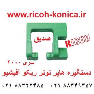 دستگیره هاپر تونر ریکو آفیشیو ۲۰۰۰ ۱۰۱۵ ۱۰۱۸ ۲۰۱۵ ۲۰۱۸ ۲۰۲۰ mp 2500 ماشینهای اداری صدیق قطعات ریکو B039-3360 B0393360 B039 3360 Handle on Toner Supply Unit ricoh aficio
