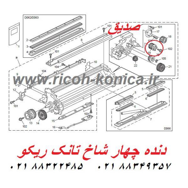 دنده چهار شاخ تانک ریکو b065 3096 b065-3096 b0653096 آفیشیو ricoh