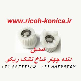 دنده چهار شاخ تانک ریکو b065 3096 b065-3096 b0653096 آفیشیو