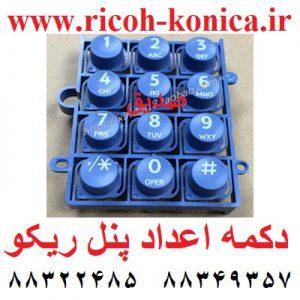 دکمه اعداد پنل ریکو D062-1540 D062 1540 D0621540 Keytop ricoh