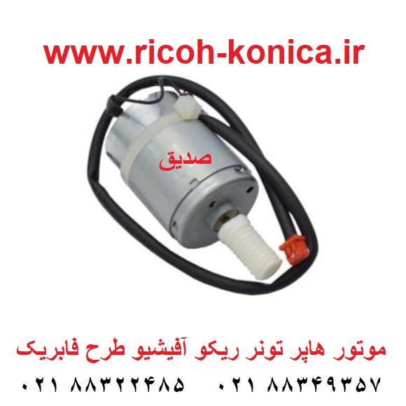 موتور هاپر تونر ریکو آفیشیو ماشینهای اداری صدیق قطعات ریکو B247-5312 B247 5312 B2475312