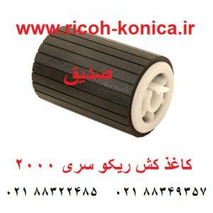 کاغذ کش ریکو اورجینال سری ۲۰۰۰ ماشینهای اداری صدیق b039-2740 b0392740 b039 2740