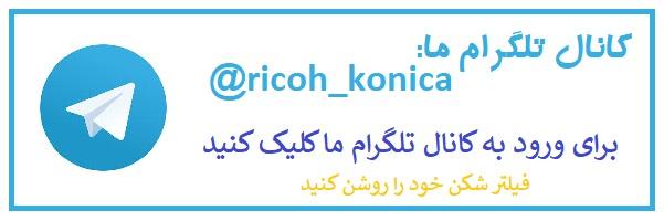 کانال تلگرام ماشینهای اداری صدیق