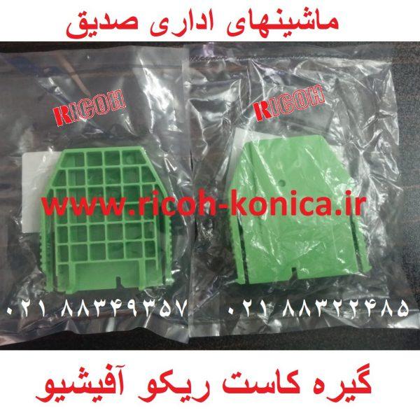 گیره کاست ریکو سبز ماشینهای اداری صدیق قطعات ریکو آفیشیو af01-7026 af017026 af01 7026 ricoh aficio mp Paper Stop End Fence