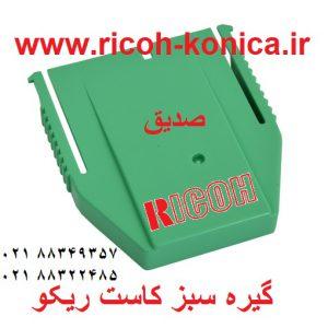 گیره کاست ریکو سبز ماشینهای اداری صدیق قطعات ریکو آفیشیو af01-7026 af017026 af01 7026 ricoh aficio mp Paper Stop (End Fence)