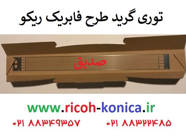 a096 2060 a096-2060 charge corona grid ricoh توری گرید ریکو آفیشیو ماشینهای اداری صدیق