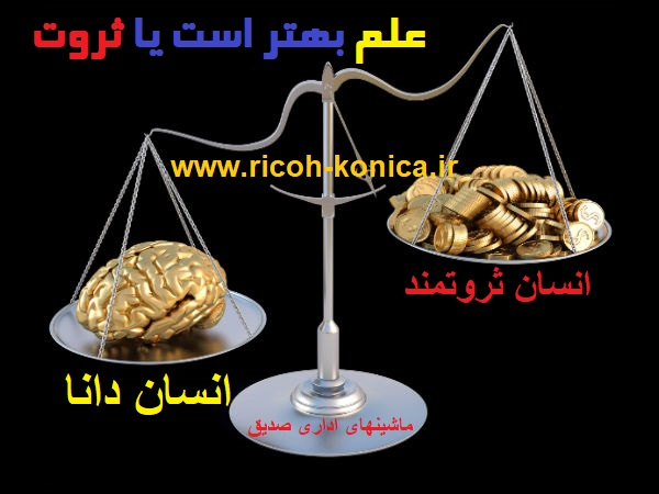 علم بهتر است یا ثروت