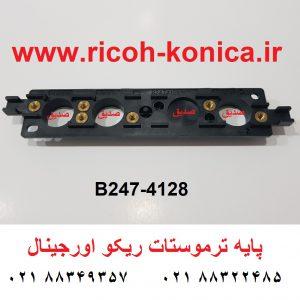 fuser-thermostat-housing-b247-4128 b2474128 b247 4128 پایه ترموستات ریکو آفیشیو اورجینال