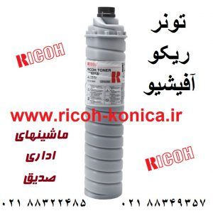 تونر ریکو آفیشیو ماشینهای اداری صدیق toner cartidge ricoh aficio mp