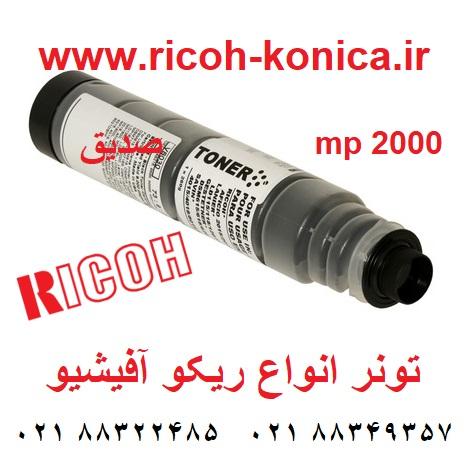 تونر ریکو آفیشیو ماشینهای اداری صدیق toner ricoh aficio mp 2000 2045 4500 3500 4000 5000