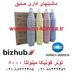 تونر کونیکا مینولتا بیزهاب اورجینال ماشینهای اداری صدیق toner konica minolta c8000 8000 تونر کونیکا مینولتا ۸۰۰۰