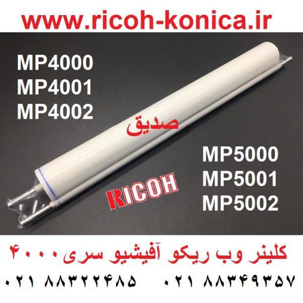 کلینر وب کلینینگ وب کلینیر وب ریکو آفیشیو ماشینهای اداری صدیق ae04-5099-oil-supply-fuser-cleaning web-roller AE045099 AE04-5099 AE04 5099