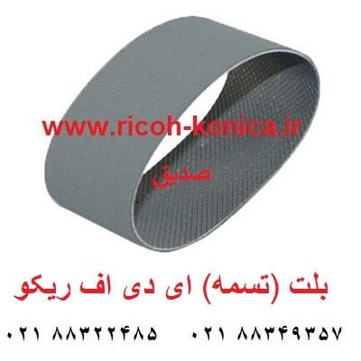 A806-1295-ADF-Feed-Belt-for-Ricoh-Aficio-Af1060-1075 -2051-2060-2075 A806-1295 A8061295 A806 1295