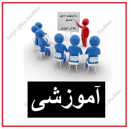 آموزشی