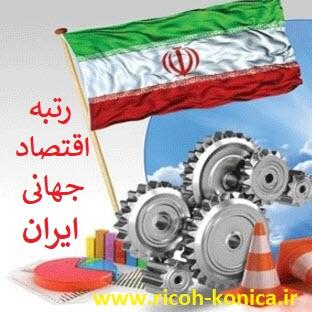 اقتصاد ایران در مقایسه با جهان