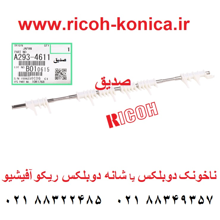 ناخونک-دوبلکس-ریکو-آفیشیو-ماشینهای-اداری-صدیق-قطعات-ریکو-A293-4611-A2934611-A293-4611-ADU-Inverter-Gate-ricoh-aficio-mp-7500-7000-8000-شانه-دوبلکس-ریکو