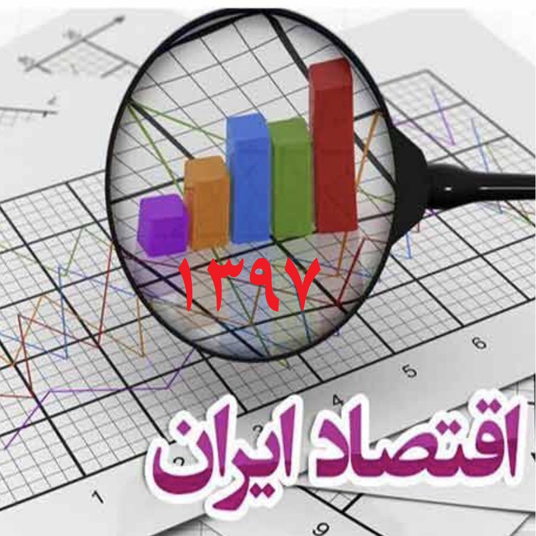 1397 تحولات اقتصاد ایران