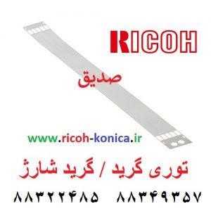 a096-2060-a096-2060-charge-corona-grid-ricoh-توری-گرید-ریکو-آفیشیو-ماشینهای-اداری-صدیق-1