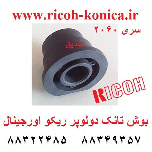 بوش تانک ریکو اورجینال آفیشیو B065-3069 B0653069 B065 3069 Bushing Tank ricoh aficio