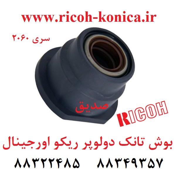بوش تانک ریکو اورجینال B065-3069 B0653069 B065 3069 Bushing Tank ricoh aficio