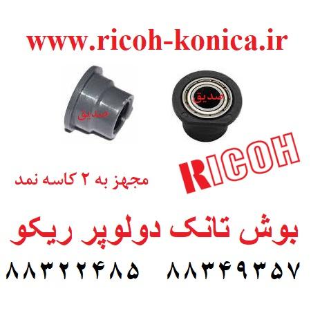 بوش تانک ریکو طرحB065-3069 B0653069 B065 3069 Bushing Tank ricoh aficio mp af