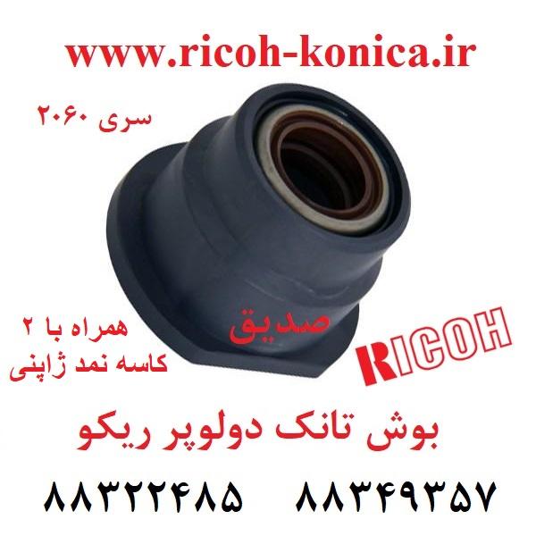 بوش تانک ریکو طرحB065-3069 B0653069 B065 3069 Bushing Tank ricoh aficio