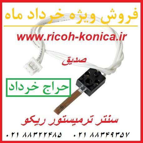 اند-ترمیستور-ریکو-اورجینال حراج
