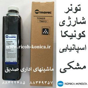تونر مشکی کونیکا مینولتا بیزهاب 452 552 652 tn 613 konica minolta toner c c452 c552 c652 Black toner K