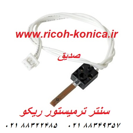 اند-ترمیستور-ریکو-اورجینال aw10-0131 aw10-0132