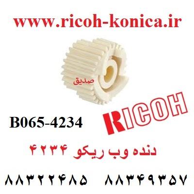 دنده وب ریکو 4234 b065-4234 b0654234 b065 ricoh stopper gear in fuser mp af